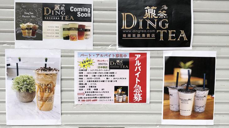 日本橋5丁目・元「鶴西山」跡には台湾ミルクティー専門店が出店へ