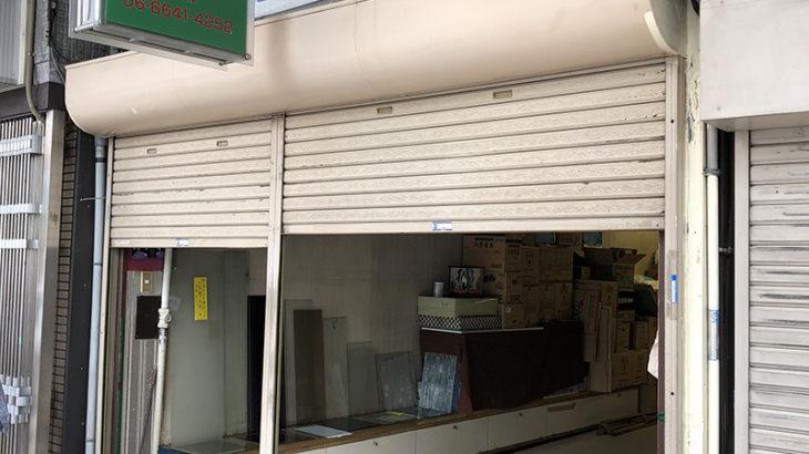 日本橋5丁目の「近江ケース」は閉店