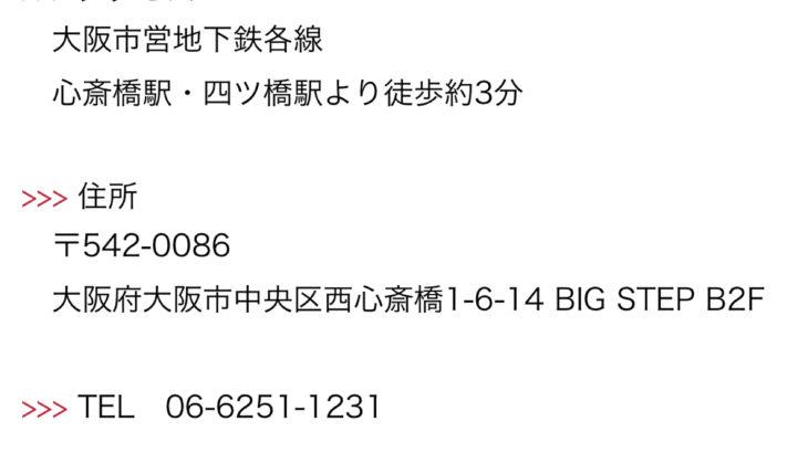 南海難波駅近くのV系CD専門店「ライカエジソン」は心斎橋に移転