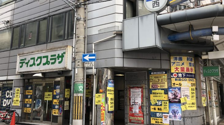 日本橋5丁目のCD・DVD専門店「ディスクプラザ」は9月上旬に閉店へ