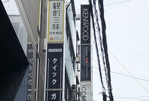 演劇グッズ専門店「観劇三昧」、日本橋での店舗営業を終了へ