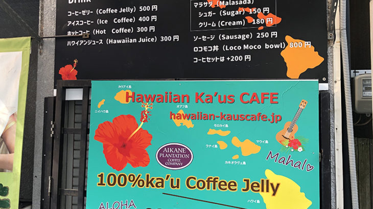 日本橋5丁目にカフェがオープン準備中 コーヒーゼリーが目玉か?