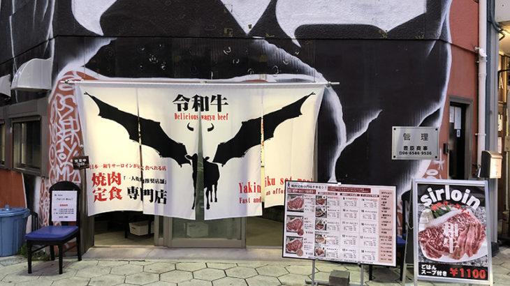 日本橋東の焼肉定食専門店「ヤキセン!」はわずか半年で撤退