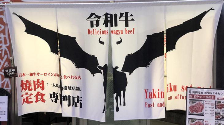 """日本橋東に""""一人焼肉""""専門店「ヤキセン!」がオープン"""
