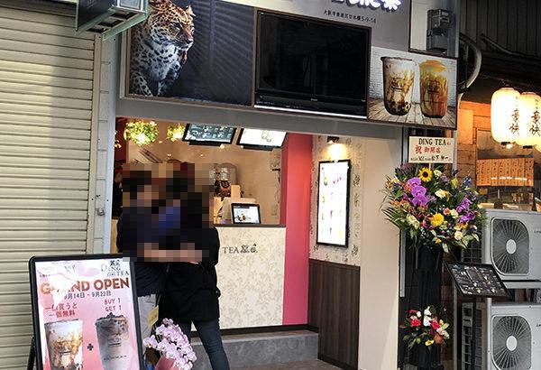 日本橋5丁目に台湾ミルクティー専門店「DINGTEA」がオープン