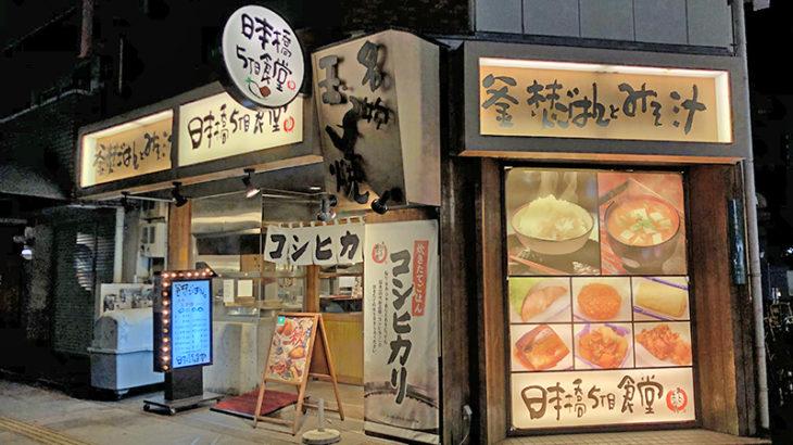 日本橋5丁目の「日本橋5丁目食堂」は今月末で閉店へ