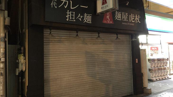 日本橋4丁目のカレー担々麺専門店「麺屋虎杖」は3ヶ月で撤退