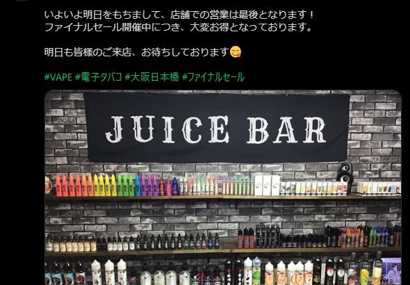 日本橋4丁目の電子タバコ専門店「KATANA」は店舗営業を終了