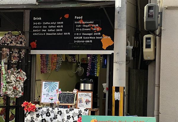 日本橋5丁目にハワイアンカフェ「カウズカフェ」がオープン