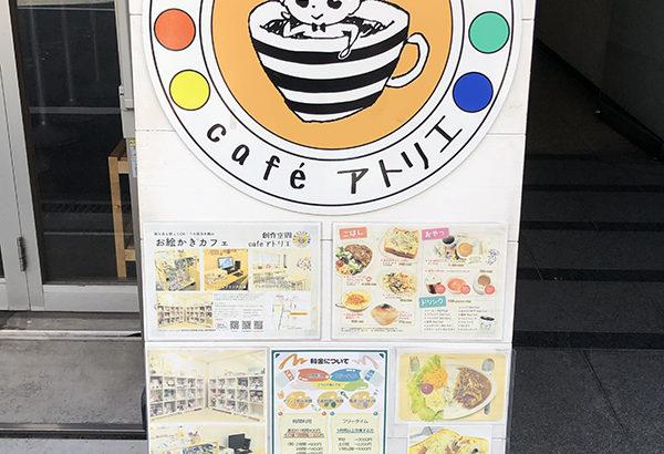 創作空間caféアトリエ、日本橋店は12月末で営業終了へ 早期の再開目指す