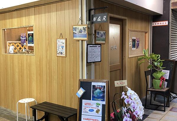 日本橋商店会内にとんぼ玉アクセサリーと占いの「N&R」がオープン