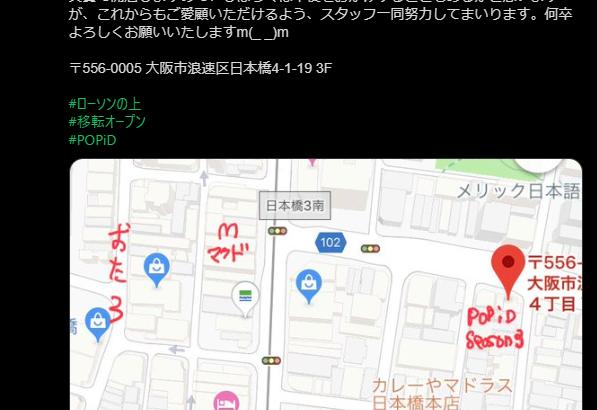 アイドルカフェ「POP iD Cafe」が日本橋4丁目に再移転 「シーズン3」に