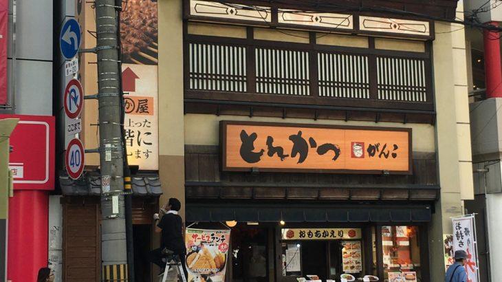 かわ焼き専門店「博多かわ屋」がなんさん通りにオープン準備中