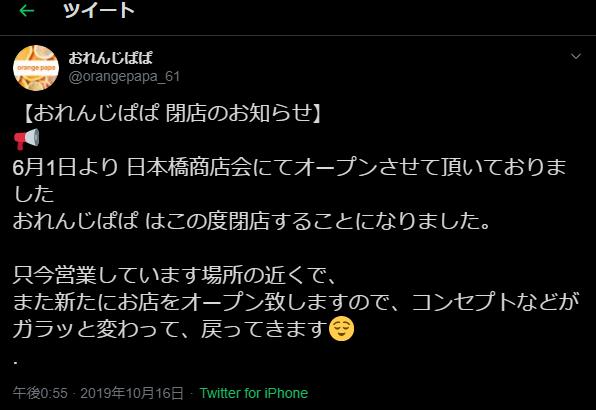 日本橋商店会のアイスクリームスタンド「おれんじぱぱ」は閉店