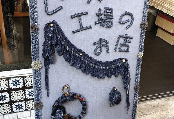 日本橋商店会内に「レース工場のお店」がオープン
