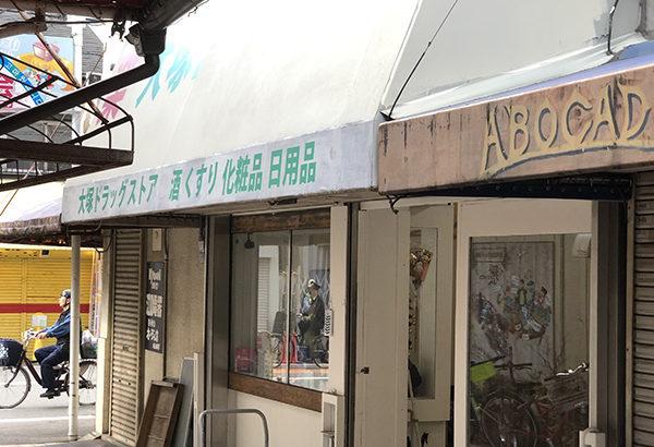 日本橋商店会内にドラッグストアがオープン準備中