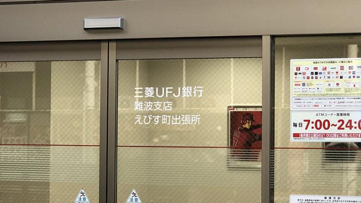 恵美須町・テクノランド隣に三菱UFJ銀行のATM 移転ではなく増設?