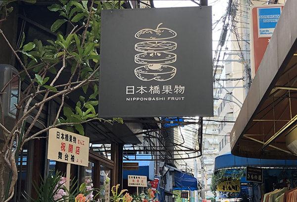 日本橋商店会内にスイーツカフェ「日本橋果物」がオープン