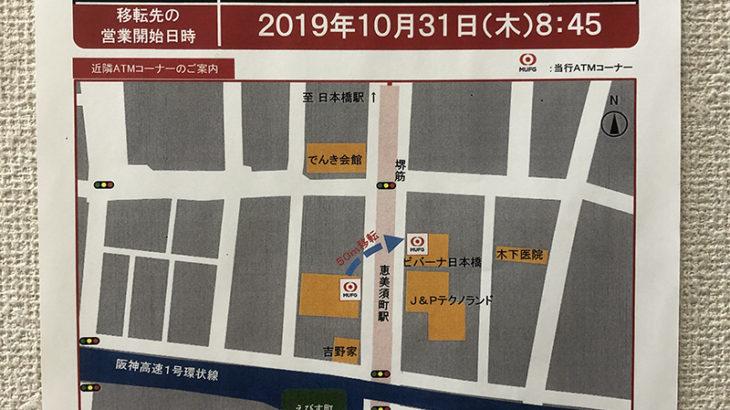 恵美須町・三菱UFJ銀行旧支店跡のATMは来年1月で閉鎖へ