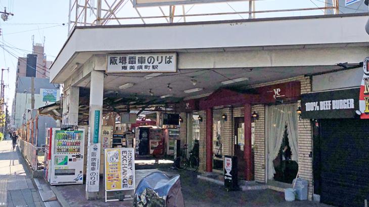 阪堺恵美須町駅、規模を大幅縮小へ 再開発への布石か?