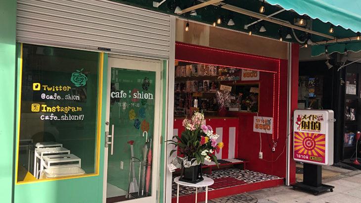 日本橋商店会内に射的屋がオープン カフェも準備中