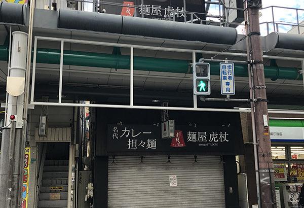 日本橋4丁目にラーメン店「かねき商店」がオープン準備中