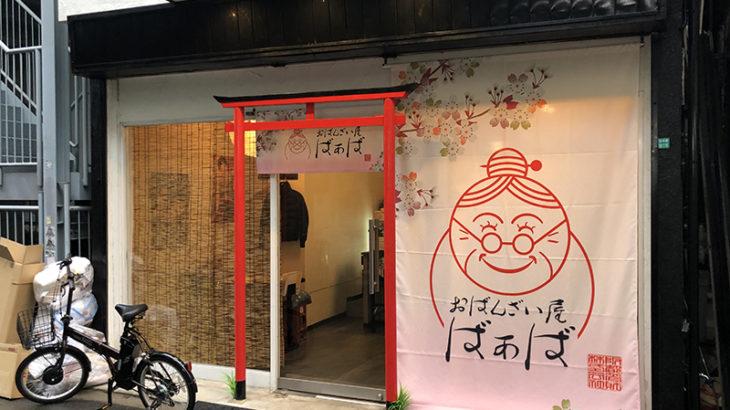日本橋4丁目に和食店「おばんざいや ばあば」がオープン準備中