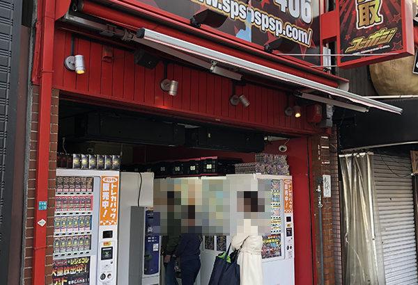 オタロードの元「スーポジ」跡にはトレカの自動販売機