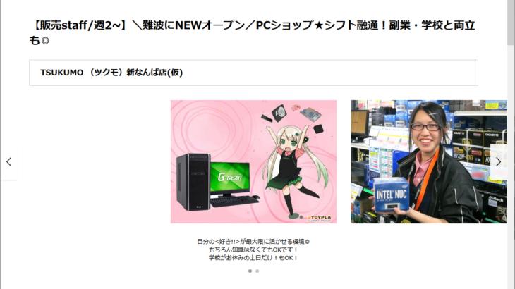 ツクモ、恵美須町駅近くに新店舗出店へ 日本橋エリア2店舗目?