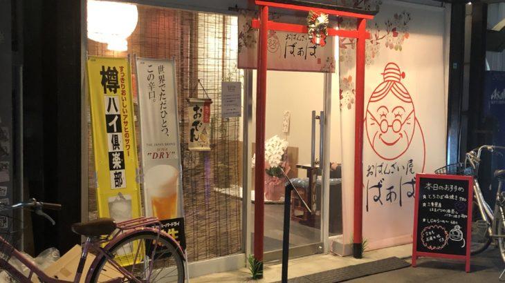 日本橋4丁目に和食店「おばんざいや ばあば」がオープン