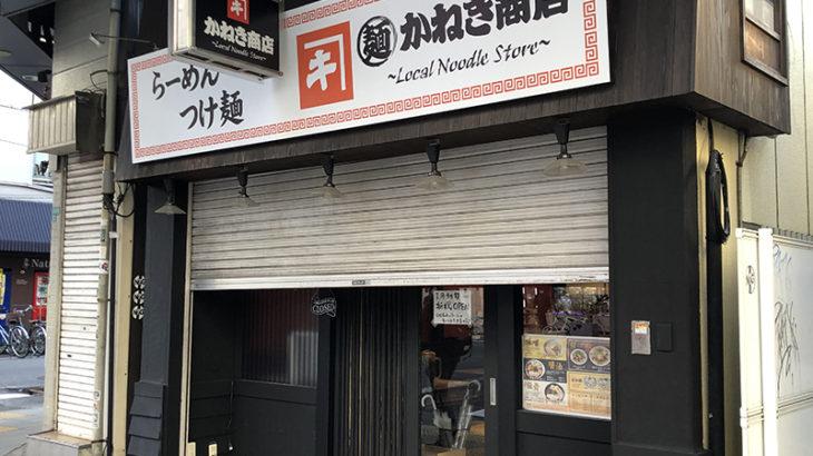 日本橋4丁目に新たなラーメン店「麺 かねき商店」 新年1/3にオープンへ