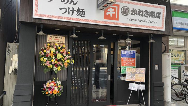 日本橋4丁目にラーメン店「麺 かねき商店」がオープン