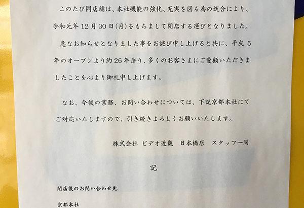 ビデオ近畿、日本橋から撤退 関西の拠点は京都本社に集約へ
