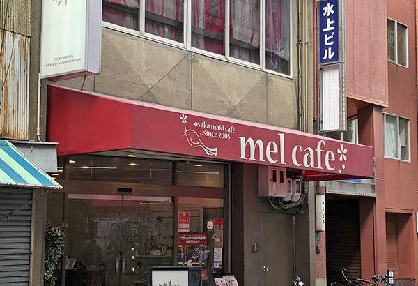 日本橋の老舗メイドカフェ「メルカフェ」は3月下旬で閉店へ