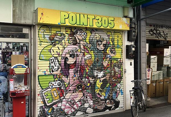 日本橋4丁目の「ゲー探BAR305」は閉店