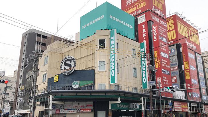 ツクモ、日本橋エリア2店舗目の「日本橋店」を今月14日にオープン