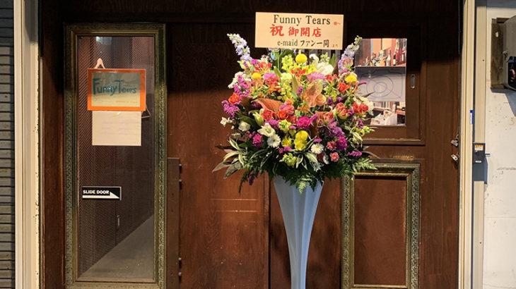 メイドカフェ「e-maid」の2号店「ふぁにーてぃあーず」がオープン