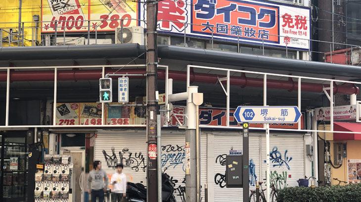 日本橋3丁目のダイコクドラッグは閉店 インバウンド需要の急減が原因か
