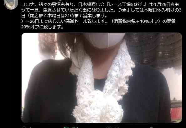 日本橋商店会「レース工場のお店」は今月末で閉店へ