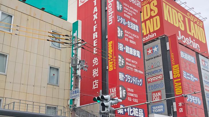 上新電機、日本橋のインバウンド向け店舗を4月末で閉店へ