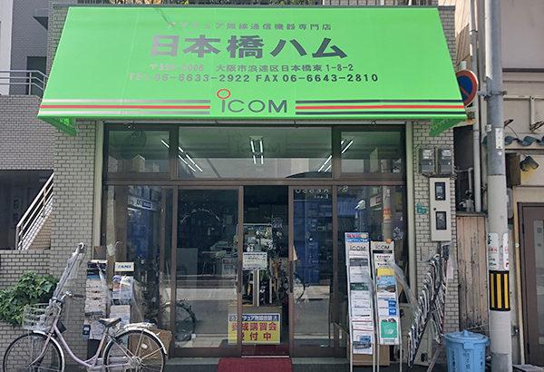 アマチュア無線機器専門店「日本橋ハム」が店舗を移転
