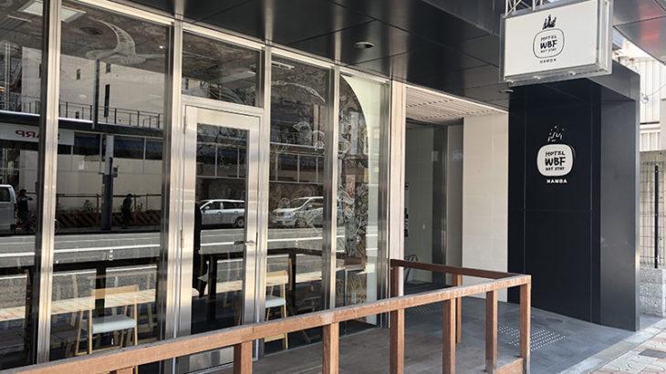 関西地盤のホテルチェーン「WBF」が経営破綻 日本橋の新ホテル計画は?