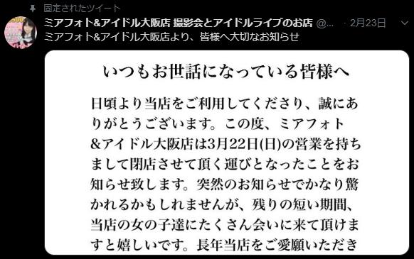 ミアグループ、日本橋から撤退 オタロードの店舗を3月に閉店へ
