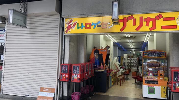 日本橋4丁目のレトロゲーセン「ザリガニ」は店舗を一部縮小