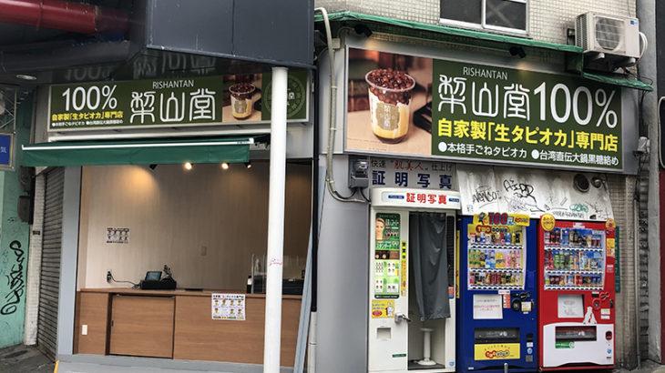 日本橋3丁目に生タピオカ専門店「梨山堂」がオープン