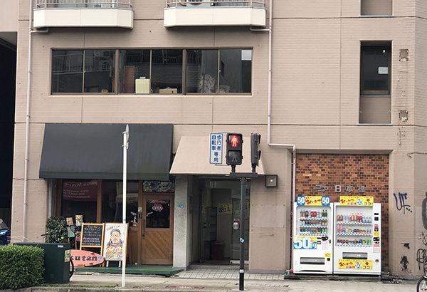 日本橋4丁目の忍者衣装体験スタジオ「伊賀者」は閉店
