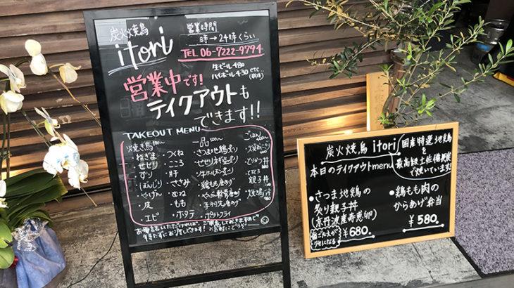 日本橋西1丁目に焼鳥専門店「イトリ」がオープン