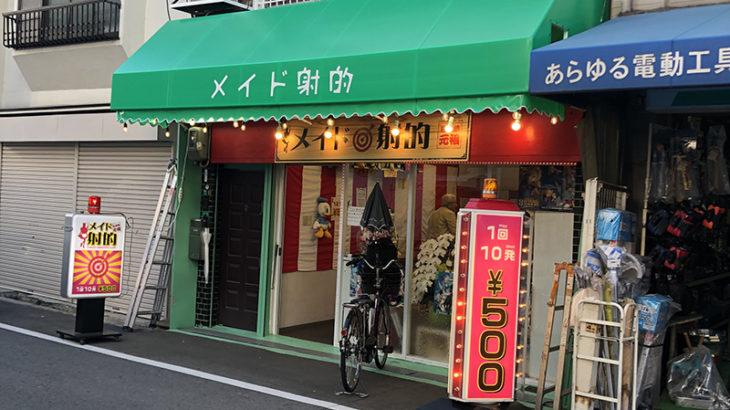 オタロード南端に「メイド射的」がオープン 日本橋商店会から移転