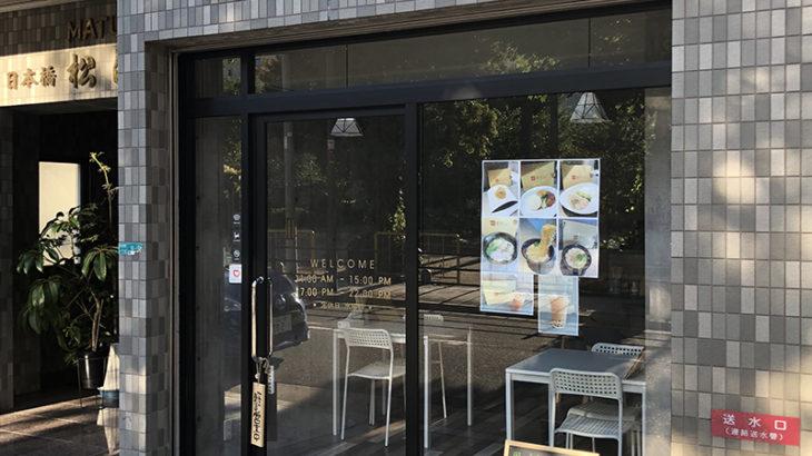 日本橋公園向かいに手作り餃子の専門店がオープン