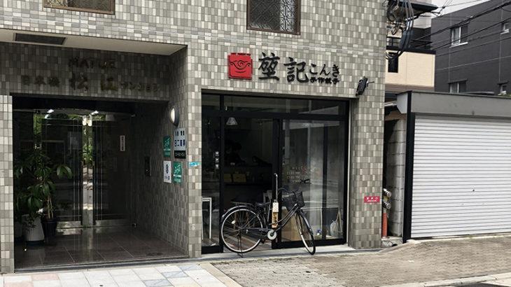 日本橋公園向かいに手作り餃子の専門店がオープン準備中